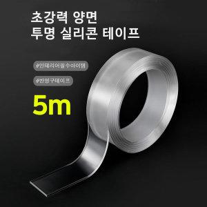 자국없는 나노 실리콘양면테이프 3cm x 5m/ 2mm두께