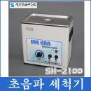 새한 초음파 세정기 SH-2100 세척기