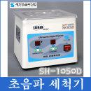 새한 디지털 초음파 세정기 SH-1050D 세척기