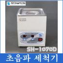 새한 디지털 초음파세척기 SH-1070D