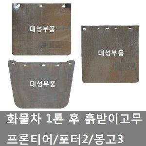 대성부품/트럭 1톤 흙받이/화물차/고무/포터2/봉고3