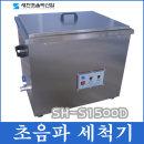 새한 산업용 공업용 초음파세정기 74리터 SH-S1500D