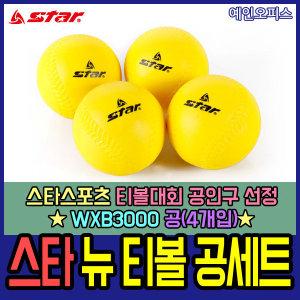 스타 뉴 티볼 공세트 4개입 WXB3000 공인구 뉴스포츠