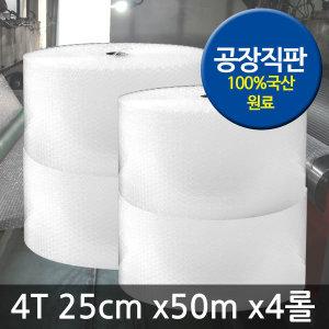 에어캡 뽁뽁이 4T 25cm x50m 4롤/포장용/대전 공장