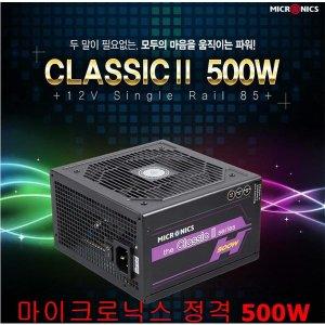 (중고)마이크로닉스 Classic II 500W +12V Single 85+