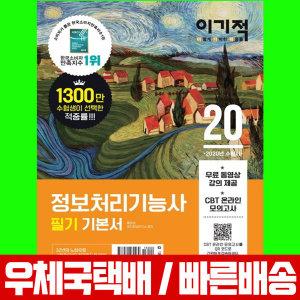 이기적 정보처리기능사 필기 기본서 / 영진닷컴 / 2020 시험대비 / 홍태성영진정보연구소