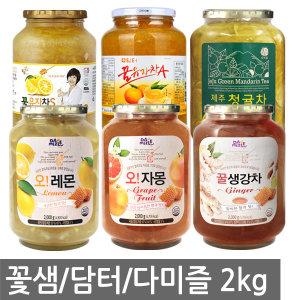 꽃샘/담터/다미즐/꿀차 2kg/1kg 20종/유자/생강/청귤