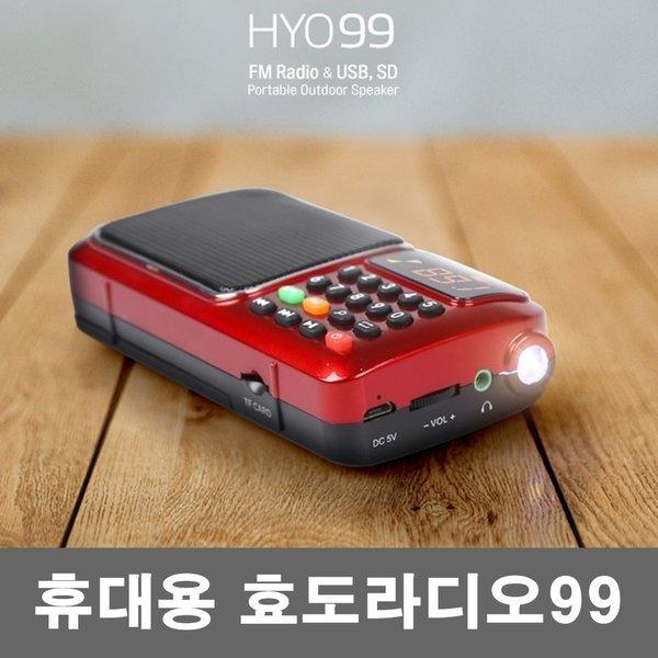 휴대용라디오 HYO99 FM MP3 라디오 소형라디오