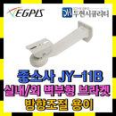 중소사 JY-11B 벽부형 하우징브라켓 실외 CCTV카메라