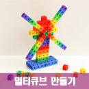 멀티 큐브 조립 만들기 블럭 블록 연결 놀이 맞추기