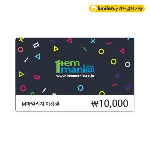(카드가능)(아이템매니아) M마일리지 이용권(1만원)