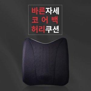 코어백 등받이 쿠션 사무실 의자 허리받침