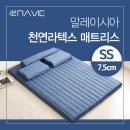 말레이시아 천연라텍스 매트리스 7.5cm 슈퍼싱글