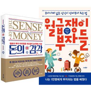 (2권) 돈의 감각(비즈니스북스) + 월급쟁이 부자들(스마트북스)