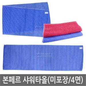 본페르 거품 샤워타올/파랑색/4면/거품타올/업소용