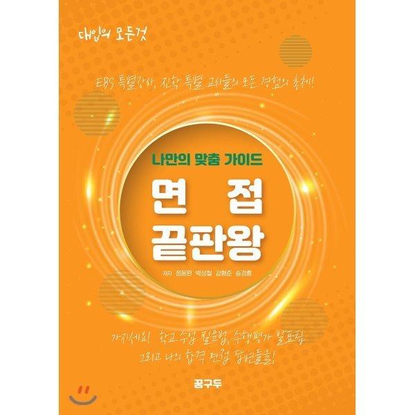 대학 입시의 모든것 : 면접 끝판왕  정동완 박상철 김형준