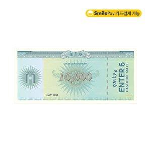 (카드가능)(엔터식스) 상품권 교환권 1만원