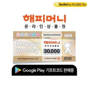 (카드가능)(해피머니) 온라인 상품권 3만원권