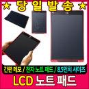 LCD 노트 패드 8.5인치