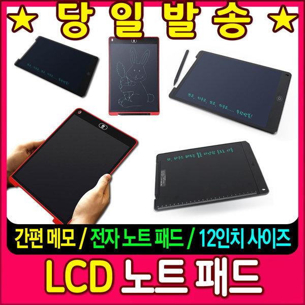 LCD 노트 패드 12인치