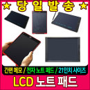 LCD 노트 패드 21인치