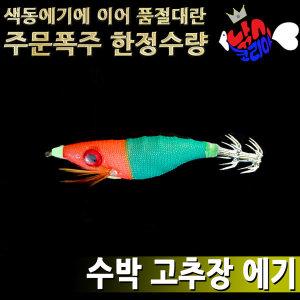 색동에기에 이어 품절대란 수박고추장에기 왕눈이