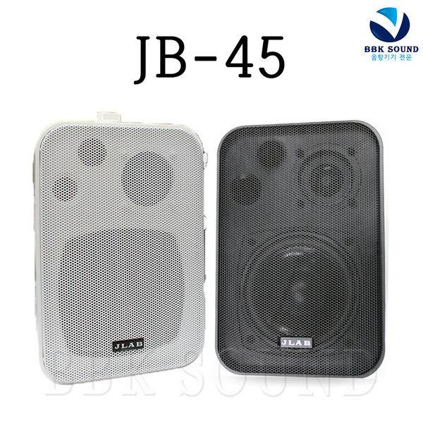 매장스피커 JB-45 화이트 깔끔 60W