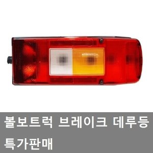 대성부품/볼보트럭 데루등/브레이크등/테일램프/FM/FH