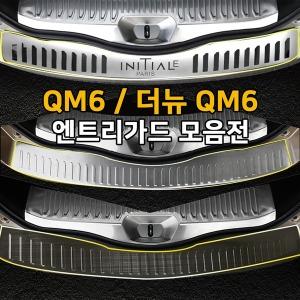 QM6 더뉴QM6 엔트리가드 트렁크몰딩 리어범퍼패드