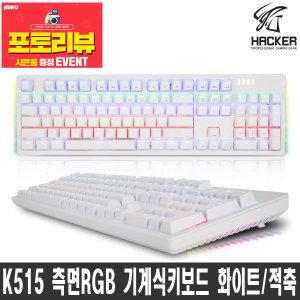 앱코 K515 측면RGB 게이밍 기계식 키보드 화이트 적축