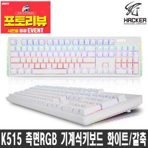 앱코 K515 측면RGB 게이밍 기계식 키보드 화이트 갈축
