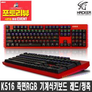 앱코 K516 측면RGB 게이밍 기계식 키보드 레드 청축
