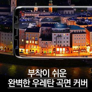 노트10 LEE 풀커버 우레탄 액정 보호 필름 2매