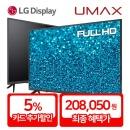 MX43F 109cm(43) LEDTV 무결점LG패널 에너지효율 1등급