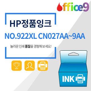 HP NO.922XL 정품잉크 CN027AA CN028AA CN029AA 오피