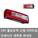 대성부품/볼보트럭 LED 데루등/브레이크등/신형/램프