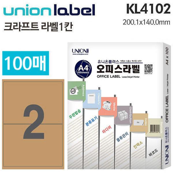 유니온 전산라벨 - 크라프트 라벨 2칸 (100매입) (200