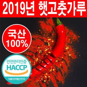 국산 양념용(보다) 고춧가루 2.5kg 5근 2019년 햇고추