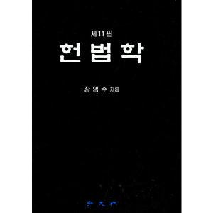 헌법학  제11판   홍문사   장영수