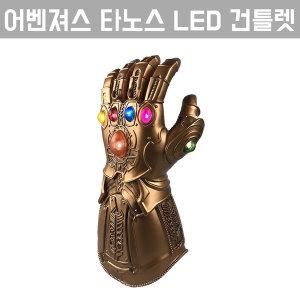 마블 어벤져스 타노스 건틀렛 LED 장갑