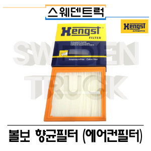 볼보트럭부품 향균필터 (에어컨필터)/추레라 덤프