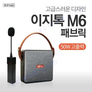 이지톡 M6 패브릭 강의용 무선마이크 기가폰 그레이