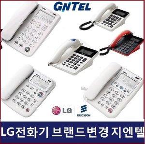유선전화기GS-461C/GS-486CN/GS-487CN/GS-492C/GS-493
