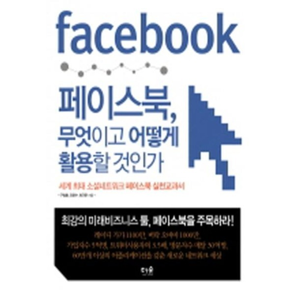 더숲 페이스북 무엇이고 어떻게 활용할 것인가