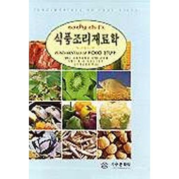 지구문화사 식품조리재료학 (양장본)