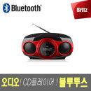 브리츠 BZ-CDPR900UBT CD플레이어 / 스피커 블랙레드
