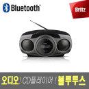 브리츠 BZ-CDPR900UBT CD플레이어 / 스피커 그레이
