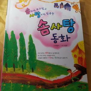 (저학년)솜사탕 동화/책빛편집부.2009
