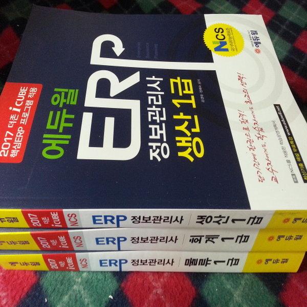 에듀윌 ERP정보관리사 1급 3권/에듀윌.2017