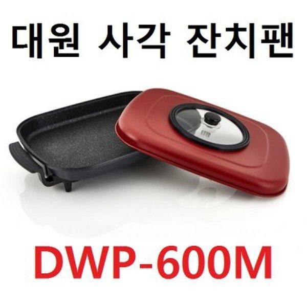 DWP-600M/대원잔치팬/50cm/특수마블4중코팅/국내생산